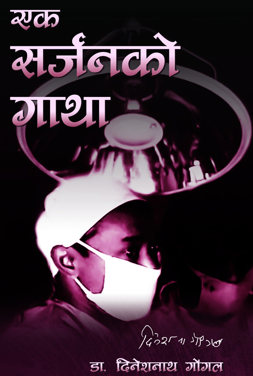 cover of book.jpg